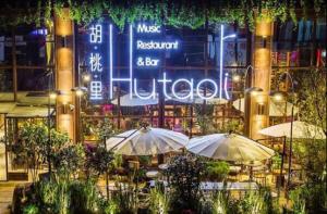2021广州音乐餐厅排行榜 聚汇坊上榜,胡桃里排名第一