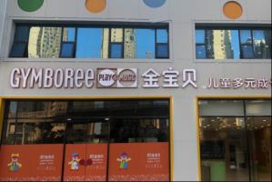 2021广州早教中心排行榜 全优加上榜,金宝贝排名第一