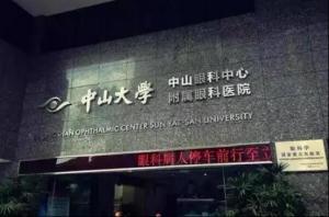 2021广州激光近视矫正医院排行榜 德视佳上榜,第一很有权威