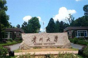 贵州十大名校:贵州理工学院上榜,第九已有114年历史