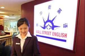 2021北京成人英语培训机构排行榜 英孚上榜,华尔街第一