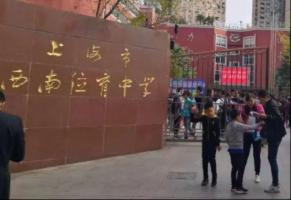 2021上海民办高中排行榜 文来中学上榜,第一成立于1993年