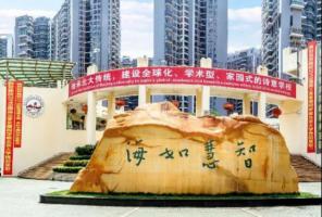 2021深圳民办高中排行榜 明珠学校上榜,第一成立于2000年