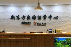 2021深圳留学英语培训机构排行榜 新东方第一,第二名气不错