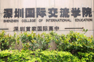 2021深圳国际学校排行榜 城市绿洲上榜,第一成立于2003年