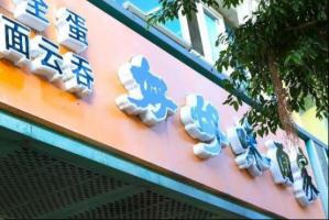 2021深圳粤式传统粉面馆排行榜 宝源上榜,好好味第一