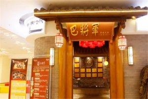 火锅加盟店十大品牌:小龙坎上榜,它的加盟费最低100万