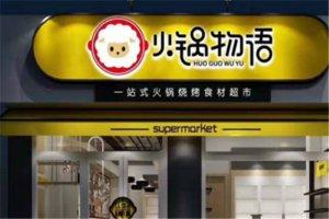 火锅食材超市品牌排行榜:川鼎汇上榜,它好吃又不贵