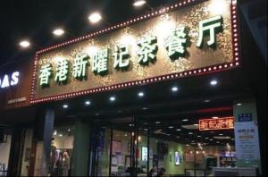 杭州茶餐厅排行榜 鹅夫人上榜,第一分店多