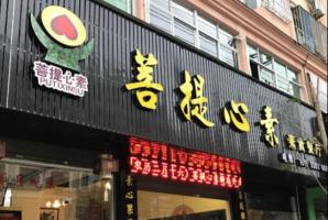 2021重庆素食餐厅排行榜 芊月茗上榜,第一成立于2008年