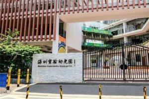 广东十大小学排行榜:深圳小学上榜,第七已有132年历史