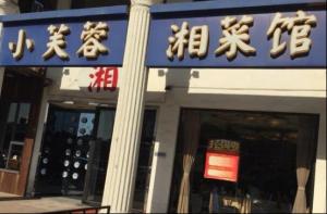 2021苏州湘菜馆排行榜 江南公社上榜,第一水准较高