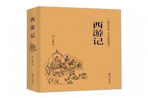 中国著名小说排行榜:平凡的世界第6 它是中国古代小说经典