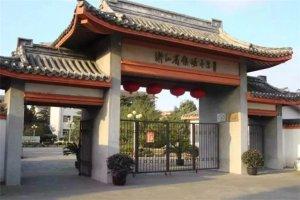 浙江十大高中排行榜:杭州学军中学上榜,第二已有122年历史