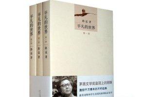 中国当代十大长篇小说:白鹿原第4 第2是老舍的经典作品