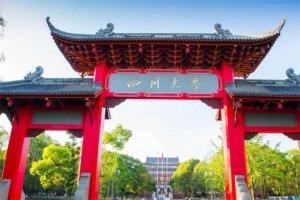 四川省十大名校排行榜:西南石油大学上榜,第二已有125年历史