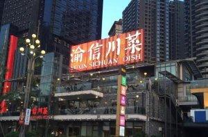 2021上海最佳川菜馆排行榜 金孔雀上榜,第一口碑良好