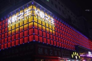 2021上海最佳KTV排行榜 好樂迪上榜,第一很有名