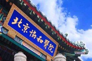 北京十大眼科医院排名:北京301上榜,第一成立已有101年