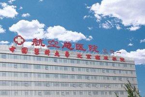 北京十大美容医院排名:北大口腔上榜,第十已发展70多年
