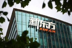 北京十大教育培训机构排名:新东方第一,第十成立不久