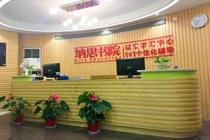 杭州市十大教育培训机构排名:纳思上榜,第二目标行业新东方