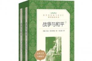 一生必读的世界十大名著,飘上榜,第三是自传体三部曲的第一部