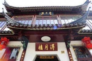 蘇州十大人氣餐館,松鶴樓僅排第二,第一由四百多年歷史