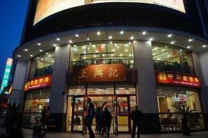 無錫十大老字號飯店排行榜:王興記第一,第七上過《舌尖上的中國》