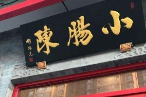 京城十家最正宗的鹵煮火燒,胖子鹵煮上榜,第三是北京鹵煮深夜食堂