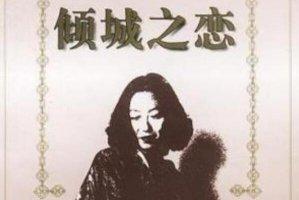 张爱玲十大经典小说,半生缘上榜,第一被多次改编为电影电视剧