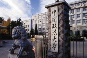 全国十大政法大学排名 上海政法学院上榜,第一在北京