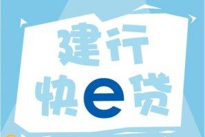 绝对可以借到钱的平台排名,360借条上榜,第一由中国四大行推出