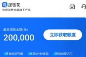十大良心网贷平台排名,京东产品上榜两款,第二可贷额度最高