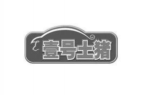 全国十大鲜猪肉品牌 壹号土猪第一,湘村黑猪上榜