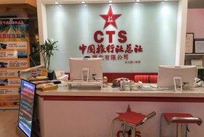 中國十大旅行社排名 康輝旅游上榜,第六主要從事出境游業務