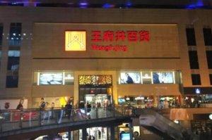 中國十大百貨商場排名 王府井百貨第一,銀泰百貨上榜