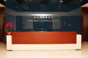 中國10大律師事務所品牌 君合律師事務所上榜,第十成立時間最早